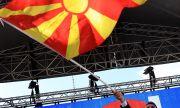 Българите искат промени в Северна Македония