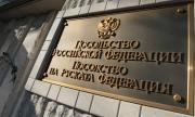 Изгонените руски дипломати са Сергей Николашин и Вадим Биков