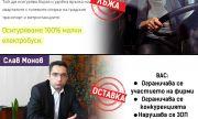 Без довозващ транспорт, от Спаси София искат оставката на Слав Монов