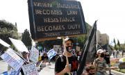 В Израел се надигнаха срещу законопроект, свързан с пандемията