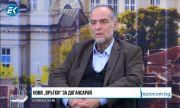 Тома Белев: Управляващите искат да узаконят летните сараи на Доган (ВИДЕО)