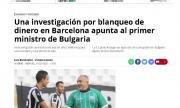 """Българската прокуратура не е сезирана от Испания за описаното в """"Периодико"""""""