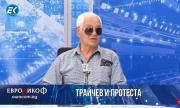 Тодор Трайчев: Аз съм първият, който си хвърли членската карта на ГЕРБ (ВИДЕО)