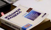 Правната комисия в НС обсъжда промените в Изборния кодекс
