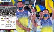 Представиха състезателите на Украйна със снимка на Чернобил