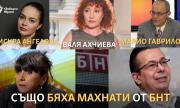 Списък на знаковите журналисти, които бяха свалени от ефир (ВИДЕО)