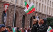 Българите губят търпение