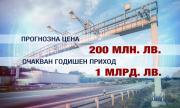 Московски: Камион прекосява България за 10 евро, другаде плаща 8–10 пъти повече