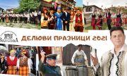 Делювите празници в Златоград ще са от 10 до 26 септември