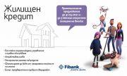 Fibank с атрактивни условия за ипотечен кредит