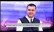 Искрен Иванов: Байдън е уникален шанс за България