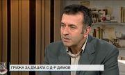 Огнян Димов: Скандално е, че всеки, завършил психология, ще може да отвори кабинет