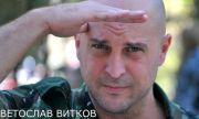 Светльо Витков: Готин пич съм! Готов съм за президент