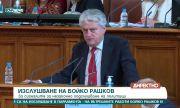 Бойко Рашков: Засилва се бежанският поток към България
