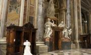 Папа Франциск отслужва при закрити врата литургия за католическия Велики четвъртък