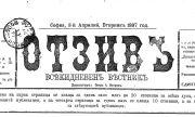 """Отзивът за първото софийско """"кино"""" в софийския вестник """"Отзив"""""""