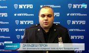 Ню Йорк: Това  е единственият българин-полицай