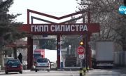 30-часова блокада на ГКПП край Силистра