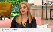 Жената до Милен Цветков с емоционална изповед за живота им