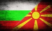 България и Северна Македония не се разбраха за Гоце Делчев