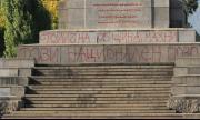 БСП-София: Долу ръцете от паметника на Съветската армия