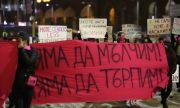 Шествие в защита на правата на жените се проведе в София