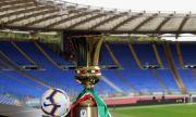 """В Италия """"изгониха"""" всички малки отбори от Купата на страната"""