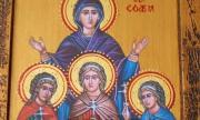 София, Вяра, Надежда и Любов почитаме днес
