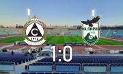 Славия се справи с Пирин и вече е 1/4-финалист за Купата
