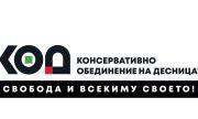 Партия КОД залага на лустрация в листите си