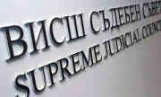Съдии поискаха оставки във Висшия съдебен съвет