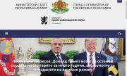 Слави Трифонов: САЩ с нов президент, а Борисов се хвали с Тръмп