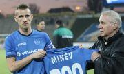 Веско Минев ще продължи кариерата си като футболист в Трета Лига