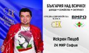 Искрен Пецов за ФАКТИ: ВМРО са ценни с това, че предложиха квоти за българска музика