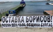 """Протестите в """"Росенец"""": """"Искаме Доган да уволни Борисов!"""""""