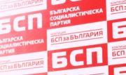 Продължават номинациите за председател на БСП