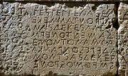 Бустрофедон - древно кодиране или съвременна енигматика за напреднали