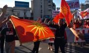 Протест в защита на македонската идентичност