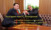 Приеха декларацията за Македония и Албания