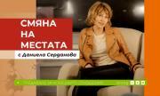 Даниела Серданова се връща в БНТ