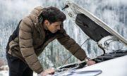 Защо е необходимо да инспектирате автомобила, когато е много студено
