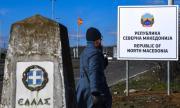 Северна Македония уведоми света за новото си име