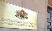 ВАС получи част от имот в центъра на София