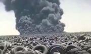 Най-голямото гробище за автомобилни гуми в света гори (ВИДЕО)