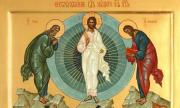 Преображение Господне - празник на надеждата