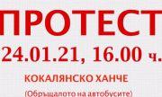 В столичния район ''Панчарево'' излизат на протест утре