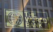 Световната банка: България в рецесия заради Covid-19