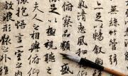 Възстановиха откраднат свитък с поезия на Мао Цзедун, струващ 300 милиона долара