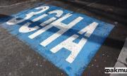 Документи за винетен стикер за паркиране в София ще се подават онлайн