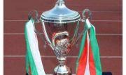 Изтеглиха жребия за 1/8-финалите в Купата на България. Двойките са много интересни